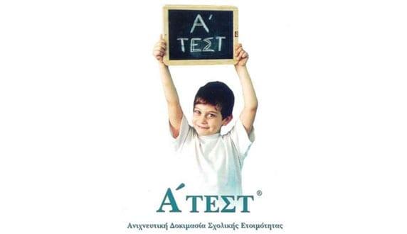 Elegxos Sxolikis Etoimotitas A TEST